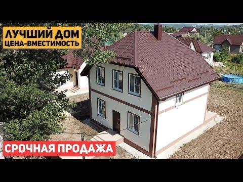 БЮДЖЕТНЫЙ вариант дома для большой семьи! Продажа дома в Анапе и Гостагаевской!
