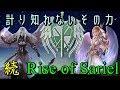 【デュエルエクスマキナ】マイナーチェンジを果たしたあのデッキの強さは如何に!?~[続]Rise of Sariel~