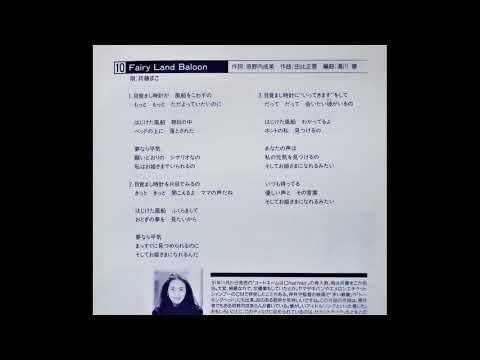 Fairy Land Balloon  兵藤まこ /マンガ「コードネームはCharmer」イメージソング