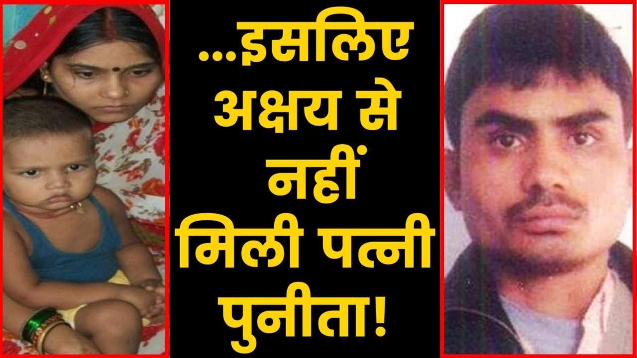 Nirbhaya's Convicts hanged but wife Akshay didn't meet him,पति अक्षय से क्यों नहीं मिली पत