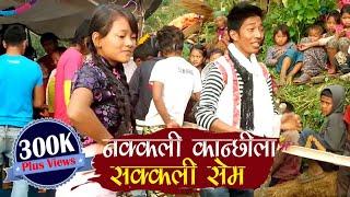 Nakkali (कान्छिला सक्कलि सेम ) By Bishal Kaltan (Dance Ashman Lopchan and Parbati)