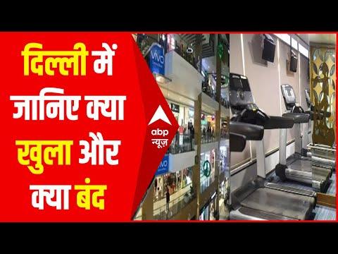 Arvind Kejriwal ने किया Delhi में वीकेंड कर्फ्यू का ऐलान, जानिये क्या खुला और क्या बंद