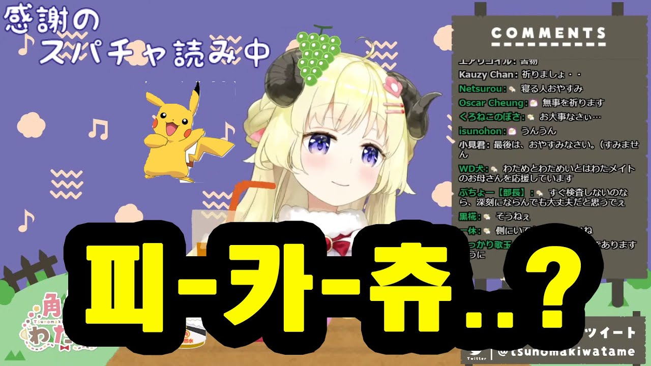 피카츄 성대모사해주세요! 양이모 [츠노마키 와타메] [홀로라이브] [Hololive] Pikachu Watame