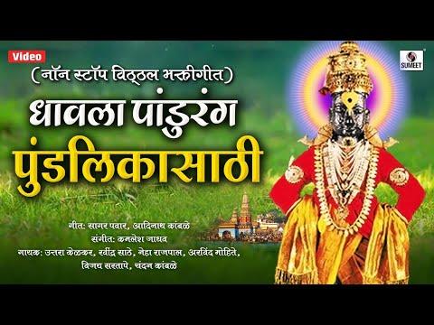 Dhavla Pandurang Pundalika Saathi - Vitthal Bhaktigeet - Sumeet Music