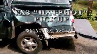 """УАЗ Патриот """"Пикап"""" Восстановление кузова г. Рыльск"""