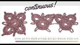 (코바늘 모티브 뜨기)continuous crochet…