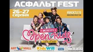 БЕСПЛАТНЫЙ концерт Open Kids на фестивале в KidsWill!