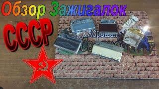 Зажигалки СССР Обзор+Аукцион