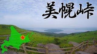摩周湖と美幌峠再アタック!!婚期が・・・() 北海道も残す所、ラスト...