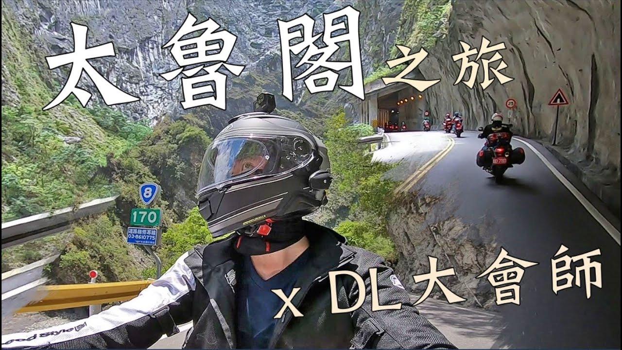 花蓮太魯閣之旅xDL大會師!|重機Vlog|大鵬旅跑誌