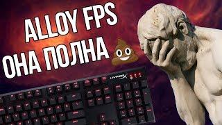 эта клавиатура полна дерьма  Обзор HyperX Alloy FPS