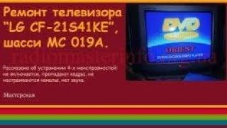 """Ремонт телевизора """"LG CF-21S41KE"""", шасси МС-019."""