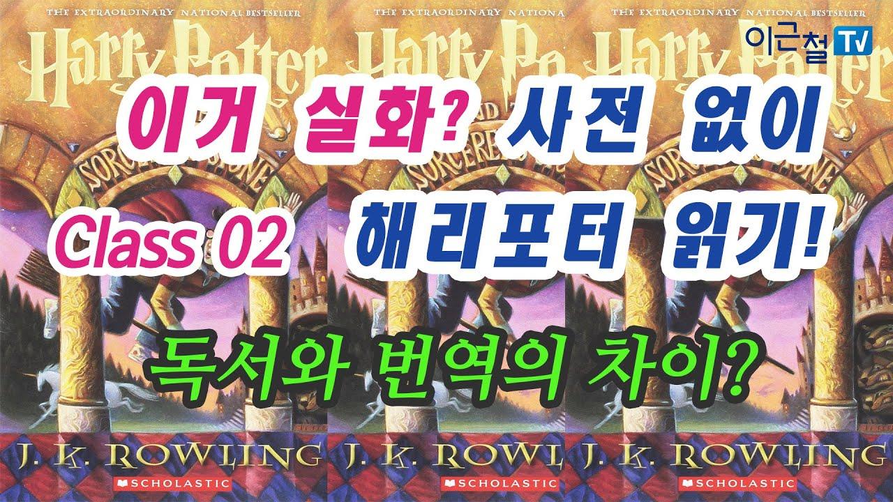 02 - 이거 실화? 사전 없이 해리포터 읽기! 독서와 번역의 차이?