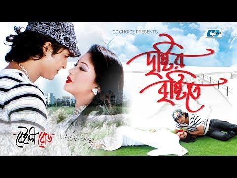 Dristir Bristite | S I Tutul | Nancy | Nirob | Achol | Bangla Movie Song | FULL HD