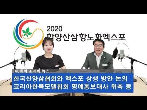 60회차 엑스포조직위 뉴스