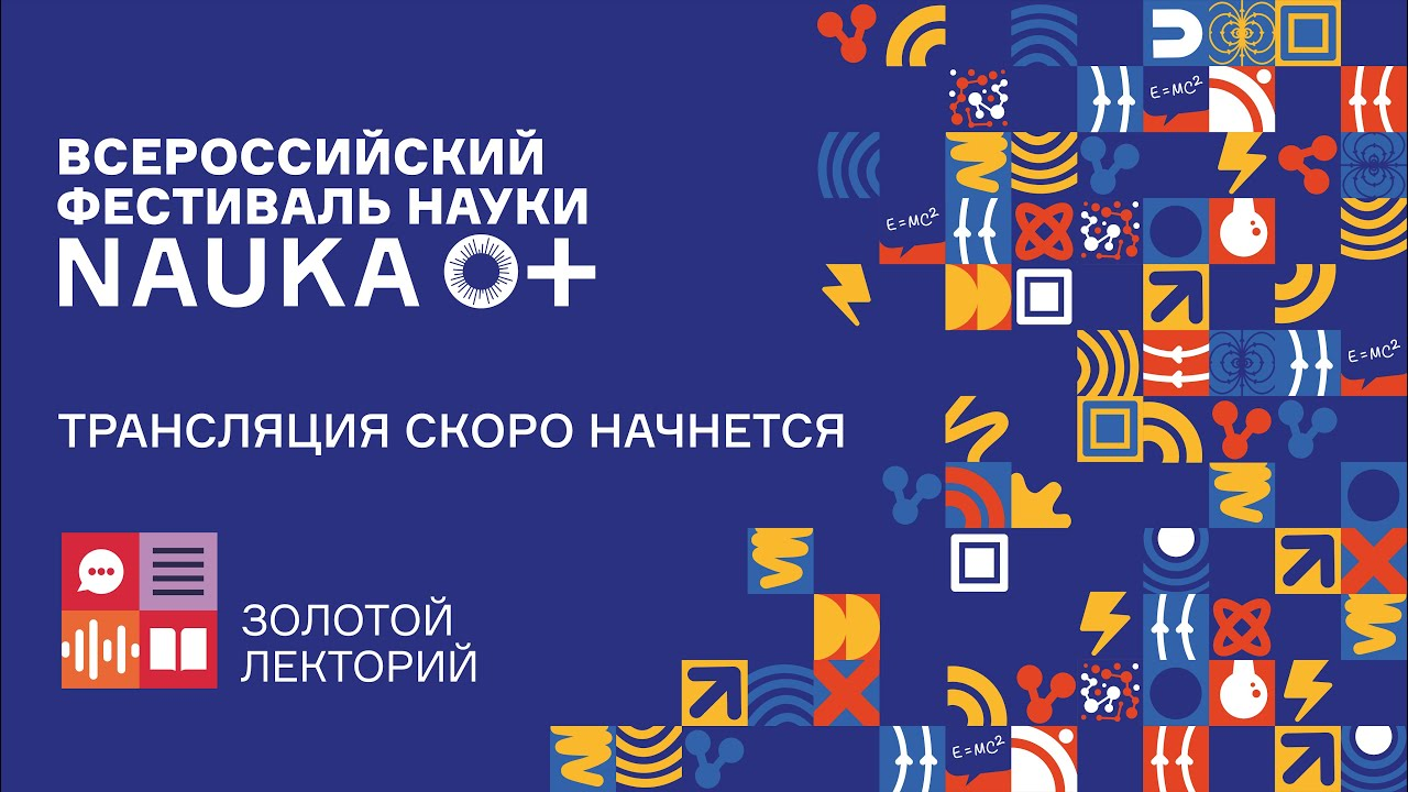 Lecture: The Physics of Climate Change - Russian Festival of Science