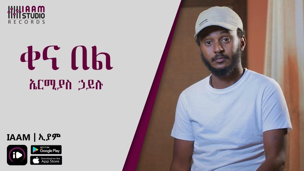 Ermias Hailu   ኤርሚያስ ሀይሉ - kena bel    ቀና በል New Ethiopian music 2020 (Official music video)
