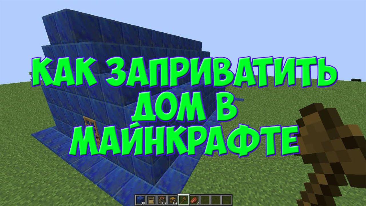 Как заприватить дом в Майнкрафте 1.5.2, 1.6.4, 1.7.2, 1.7 ...