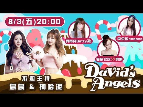 💃 David's Angels 💃兩位甜美主播來主持!潛力主播 貝蒂兒betty🦄 、李采依oneone 、貓系女友💋貝果 、初登場❤️❤️❤