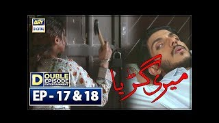 Meri Guriya Episode 17 & 18 - 5th September 2018 - ARY Digital Drama