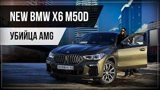 Новыи дизельный кроссовер BMW X6 M50d.  Тест драйв - авто обзор машины 👀 Смотреть...
