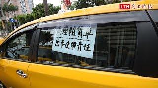 抗議政府縱容白牌車 千輛小黃包圍交通部