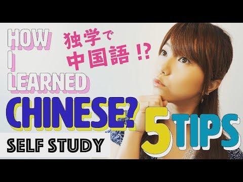 独学で中国語!私が台湾で暮らせるだけの中国語を身につけた経験談 How I learned Chinese ? 公佈答案!日本人的我怎麼會講中文?