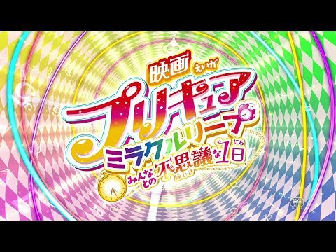 Precure Miracle Leap: Minna to Fushigi na 1-nichi Film Announced for March 20, 2020