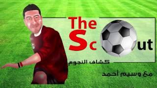 FilGoal | اخبار | #في_الجابون - عين في الجول ترصد.. عمر سيسوكو حارس مالي