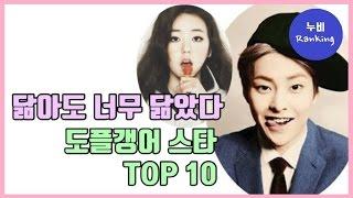 [순위] 너무 닮았다! 도플갱어 스타와 아이돌 TOP10 | Idol Ranking Top10 | 누비 Nu…