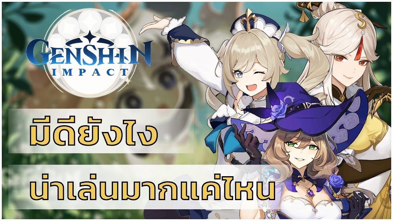 Genshin Impact : เกมโทรศัพท์ที่ควรเล่นบนคอม : ข้อมูลเกม