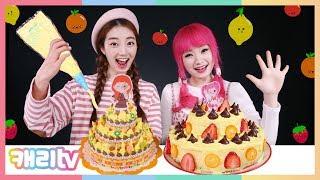 [캐리와장난감친구들] 복불복 랜덤 케이크 만들기! 진짜 케이크vs휘핑아트 케이크