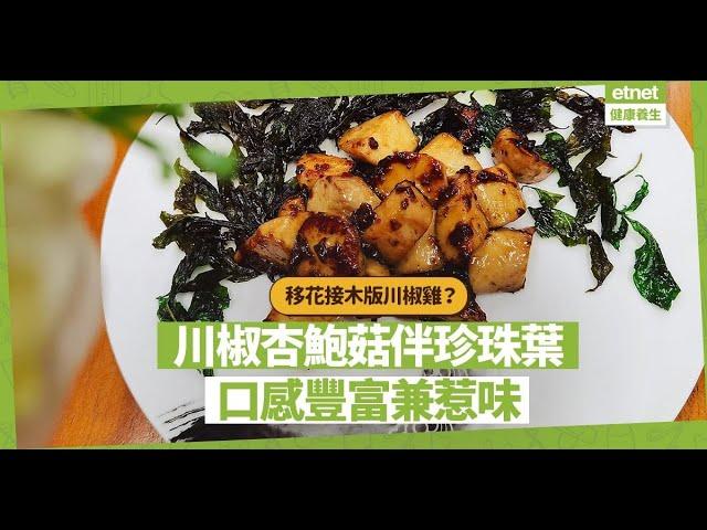 茹素初期偶爾思念葷食?以素食材「移花接木」吧!川椒杏鮑菇伴珍珠葉,香脆、爽口、惹味!