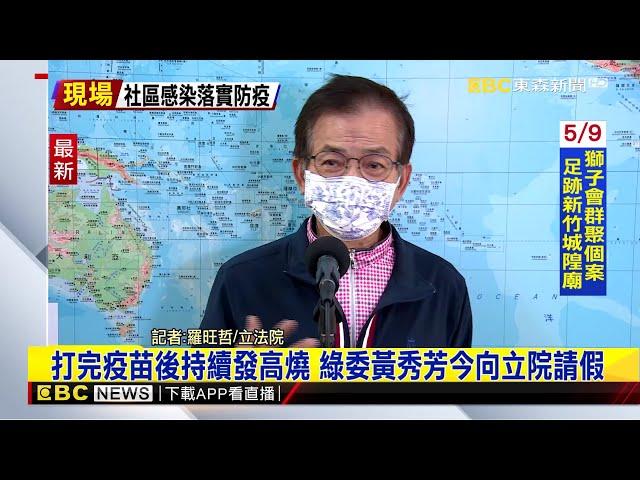 最新》打完疫苗後持續發高燒 綠委黃秀芳今向立院請假 @東森新聞 CH51