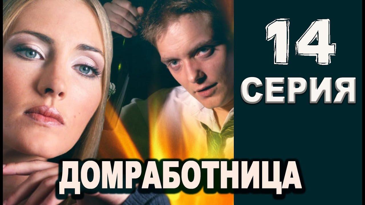 Домработница 14 серия 2016 русские мелодрамы 2016 watch russian melodrama MyTub.uz