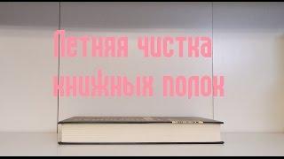 Летняя чистка книжных полок - 1