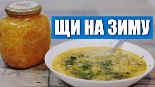12 литров супа - для тех, у кого нет времени! Щи в банке на зиму, простой рецепт