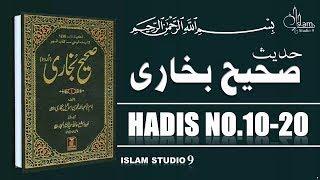 Sahih Bukhari Hadees No.10-20 | Hadees Nabvi in Urdu | Islam Studio 9 screenshot 3