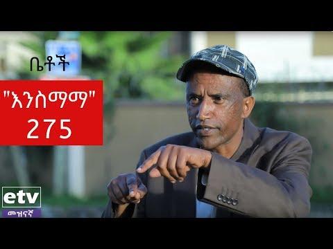 "Betoch – ""እንስማማ"" Comedy Ethiopian Series Drama Episode 275"