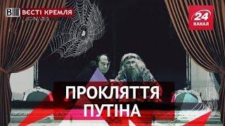 Вєсті Кремля.  Прокляття Путіна. В Москві викрили зло...