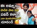 Lovely Song about Pawan Kalyan From his Fan || Janasena || Life Andhra TV || Mp3