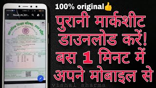 How to Download old U.P Board Original Marksheet from Mobile | UP Board 10th 12th Marksheet Download