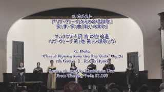 """Battle Hymn"" in Sanskrit (G.Holst - Choral Hymns from the Rig Veda, Op.26) - 合唱団宙の木 第3回定期演奏会"