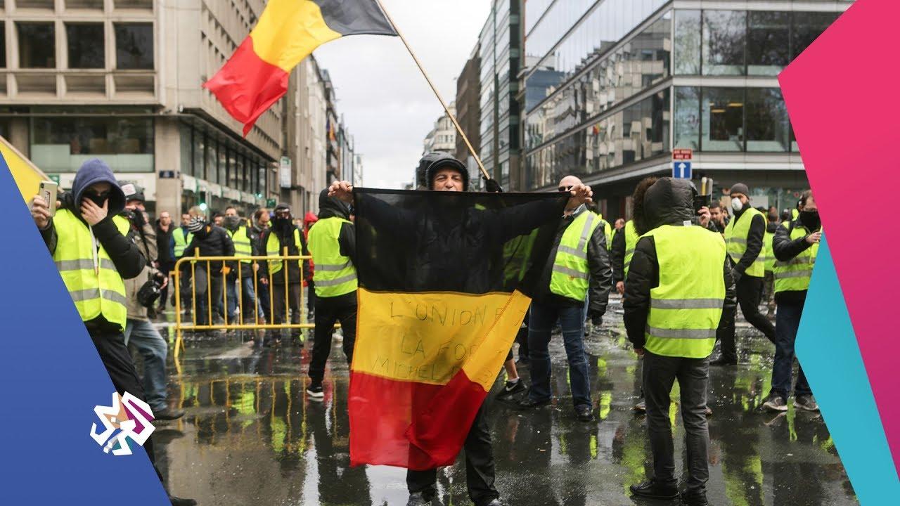 الساعة الأخيرة | بلجيكا .. احتجاجات السترات الصفراء