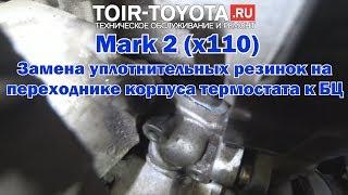 Mark 2 (1G-FE). Замена уплотнительных резинок на переходнике корпуса термостата к БЦ.
