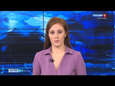 Вести-Волгоград. Выпуск 24.12.19 (11:25)