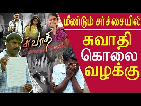 Tamil movie Nungambakkam in trouble again tamil news tamil news live redpix  Director Ramesh Selvan is awaiting the release of 'Nungambakkam', which is based on the infamous Swathi case that shook the nation back in 2016. Previously titled 'Swathi Kolai Vazhakku', the film landed in a huge controversy when its first look teaser was released last year, after which a police complaint was lodged by Swathi's father against the film. Recently, the makers unveiled the theatrical trailer of 'Nungambakkam', which has been passed with a 'U/A' certificate. Following objections raised by the censor board, Ramesh Selvan had to change the script and the names of the characters since it's based on a true story. In the meanwhile the director lodged a police complaint against a mediator for cheating him to sell the movie in amazon      More tamil news tamil news today latest tamil news kollywood news kollywood tamil news Please Subscribe to red pix 24x7 https://goo.gl/bzRyDm  #kollywoodnews   sun tv news sun news live sun news nungambakkam trailer, nungambakkam movie, nungambakkam trailer, swathi case, tamil movies 2018