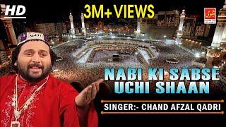 nabi ki sabse uchi shaan chand afzal qadri indian song islamic superhit qawwali rasool e pak