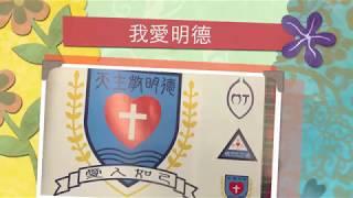 Publication Date: 2018-05-14 | Video Title: 天主教明德學校-歷史回顧紀錄片