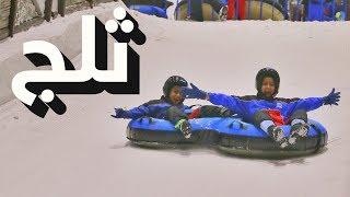 مغامرة داخل الثلج